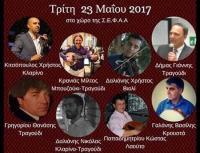 Ελληνικό γλέντι απόψε στο ΤΕΦΦΑ