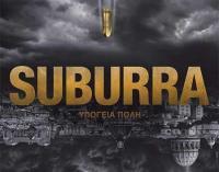 Suburra: Υπόγεια Πόλη - Στον Δημοτικό Κινηματογράφο