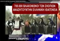 700.000 βλαχόφωνοι Έλληνες των Σκοπίων αναζητούν την Ελληνική ιθαγένεια