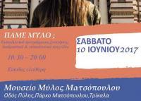 Με ευρωπαϊκή προβολή η πρώτη «γεύση» του Μύλου Ματσόπουλου