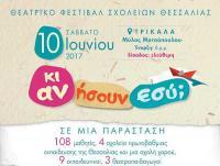 «Κι αν ήσουν εσύ;»: Θεατρικό σχολικό φεστιβάλ το Σάββατο στα Τρίκαλα