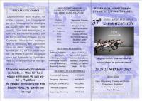 37ο Αντάμωμα Σαρακατσαναίων στα Λιβάδια Περτουλίου