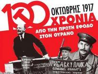 Εκδήλωση του ΚΚΕ(μ-λ) στα Τρίκαλα για τα 100 χρόνια της Οκτωβριανής επανάστασης την Κυριακή 18/6
