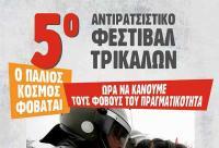 Mε Φοίβο Δεληβοριά και Ματούλα Ζαμάνη το 5ο Αντιρατσιστικό Φεστιβάλ Τρικάλων