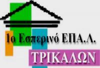 Σχετικά με τις εγγραφές στο Εσπερινό ΕΠΑΛ Τρικάλων
