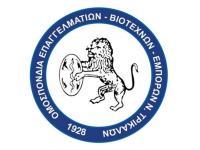 Προγράμματα επιμόρφωσης από την Ομοσπονδία ΕΒΕ Ν. Τρικάλων