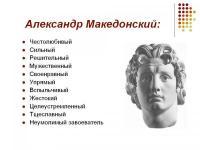 Ο «Aleksander Makedonski…» και οι Έλληνες…!