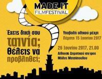Τη Δευτέρα το 5ο U Made it Festival της Κινηματογραφικής Λέσχης Τρικάλων