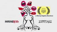 Στρίγγλες - Βραβευμένο μουσικό ντοκιμαντέρ δίπλα στον Ληθαίο!