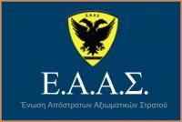 Νέο Συμβούλιο στο Παράρτημα της  Ένωσης Απόστρατων Αξιωματικών Στρατού / Ε.Α.Α.Σ / Τρικάλων