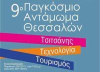 «9ο Παγκόσμιο Αντάμωμα Θεσσαλών στα Τρίκαλα» Τσιτσάνης – Τεχνολογία – Τουρισμός