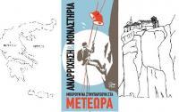 Οι προτάσεις της Ν.Ε. Τρικάλων του ΣΥΡΙΖΑ για τα Μετέωρα...