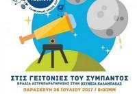 Βιβλιοθήκη Καλαμπάκας - Βραδιά Αστροπαρατήρησης με Τηλεσκόπιο στο χωριό Οξύνεια
