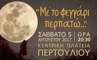 «Με το φεγγάρι περπατώ…» στο Περτούλι από την Περιφερειακή Ενότητα Τρικάλων