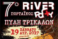 Το Σάββατο το 7ο River Party στην Πύλη