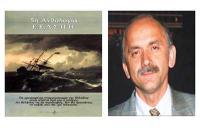 Στην 5η Ανθολογία της ΕΕΛΣΠΗ ο Τεντ Καψάλης, ΗΠΑ