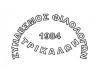 Διάλεξη: «Ψυχιατρικές ματιές στην νεοελληνική ποίηση»