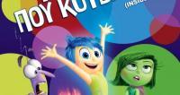 ΣΙΝΕΑΚ και κινηματογραφική λέσχη για τα παιδιά