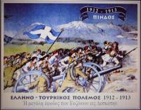 «Α' Βαλκανικός Πόλεμος. Οι μάχες Ελασσόνας και Δεσκάτης. Οκτώβριος του 1912»