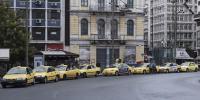 Όλα τα ταξί είναι κίτρινα –ή μήπως όχι;
