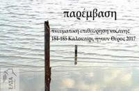 Παρουσίαση του περιοδικού  «Παρέμβαση» με αφιερωματικές σελίδες σε τρικαλινούς λογοτέχνες