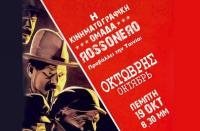 Με αφορμή την επέτειο των 100 χρόνων από την Οκτωβριανή Επανάσταση