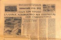 Ένα ρεπορτάζ στον Χρόνο για την απελευθέρωση της Θεσσαλονίκης