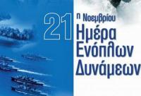 Εκδήλωση ΣΜΥ - Δήμου Τρικκαίων για την Ημέρα Ενόπλων Δυνάμεων