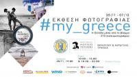 #my greece: 270 insta-φωτογράφοι εκθέτουν στο Μουσείο Τσιτσάνη