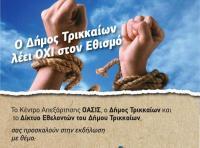 Σημαντική εκδήλωση για την απεξάρτηση στα Τρίκαλα