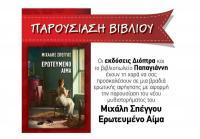 Παρουσίαση στα Τρίκαλα του νέου μυθιστορήματος του Μιχάλη Σπέγγου, «Ερωτευμένο Αίμα»