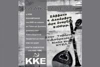 Λαϊκό γλέντι του ΚΚΕ στην Καλαμπάκα