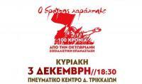 Εκδήλωση για τα 100 χρόνια από Οκτωβριανή Επανάσταση