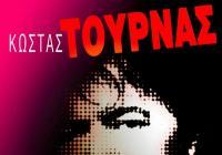 Κώστας Τουρνάς Σάββατο 2 Δεκεμβρίου στην Ανδρομέδα μουσικό στέκι