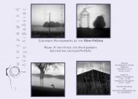 Διήμερο σεμινάριο από τον Πάνο Ροζάκη με θέμα «Η Ταυτότητα του Φωτογράφου