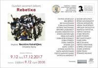 Εγκαινιάζεται έκθεση για τα Rebetika στο Μουσείο Τσιτσάνη