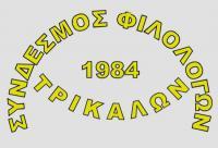 Εκδήλωση του Συνδέσμου Φιλολόγων Τρικάλων