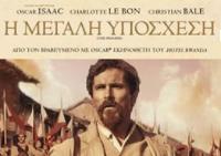 Η ταινία από αύριο στον Δημοτικό Κινηματογράφο