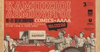 «Διπλή» πρωτότυπη έκθεση κόμιξ στα Τρίκαλα