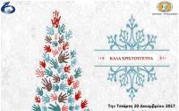 ΣτοΣτολίσουμε το Χριστουγεννιάτικο Δέντρο μας, με χειροποίητα στολίδια των παιδιών...λίσουμε το Χριστουγεννιάτικο Δέντρο μας, με χειροποίητα στολίδια των παιδιών...