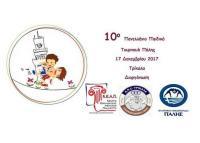 10ο πανελλήνιο παιδικό τουρνουά πάλης στα Τρίκαλα