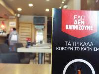 Σπουδαία «Γνωμάτευση» επιβραβεύει τον δήμο Τρικκαίων: Το κάπνισμα βλάπτει...!!!