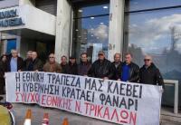 Διαμαρτυρία συνταξιούχων της Εθνικής Τράπεζας  στα Τρίκαλα