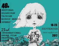 Προβολές ταινιών μικρού μήκους στον Δημοτικό Κινηματογράφο