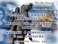 Λεωφορείο για τo συλλαλητήριο στην Αθήνα οι απόστρατοι