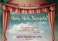 Μύθι, Μύθι, Παραμύθι αφήγηση λαϊκών παραμυθιών με τη Μαρία Κατσανούλη