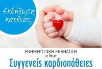 «Εκδήλωση καρδιάς» στα Τρίκαλα