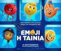 ΣΙΝΕΑΚ για τα παιδιά: Emoji - Στον ΔΗΜΟΤΙΚΟ ΚΙΝΗΜΑΤΟΓΡΑΦΟ