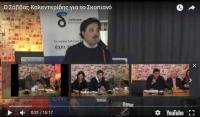 Μάζης και Καλεντερίδης για το Σκοπιανό (βίντεο)