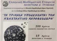 Το Μουσείο Τσιτσάνη «φιλοξενεί» τον Κωνσταντίνο Καραθεοδωρή
